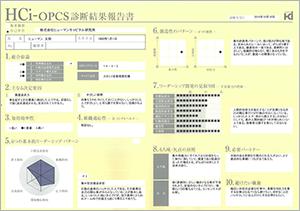 HCi-opcsの診断結果票のサンプル